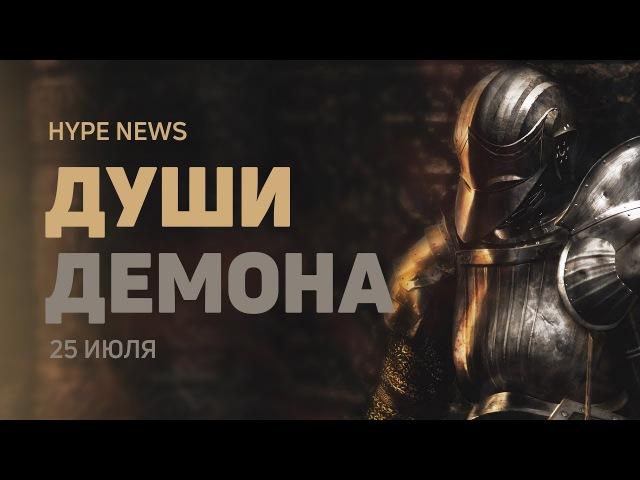 👻 Demon's Souls на ПК, Skull Bones, Hellblade: Senua's Sacrifice — HYPE NEWS [25 июля]