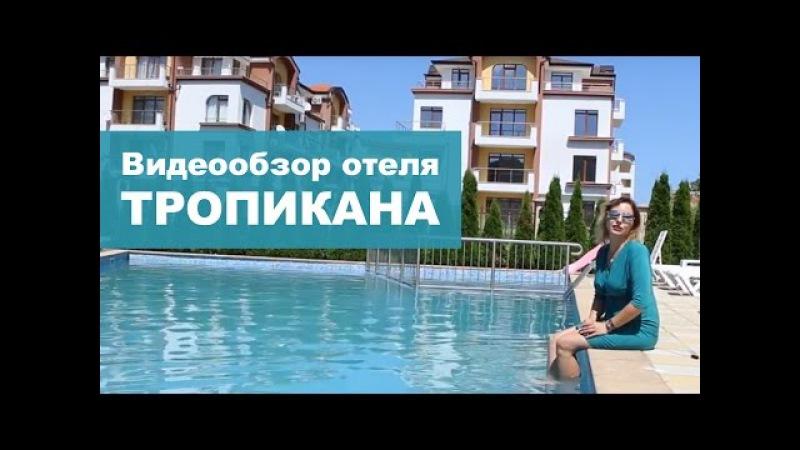 Видеообзор отеля