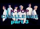 К-ПОП ЧЕЛЛЕНДЖ3●Спорим, вы не продержитесь 16 минут●K-POP CHALLENGE3