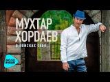 Мухтар Хордаев - В поисках себя (Альбом 2013)