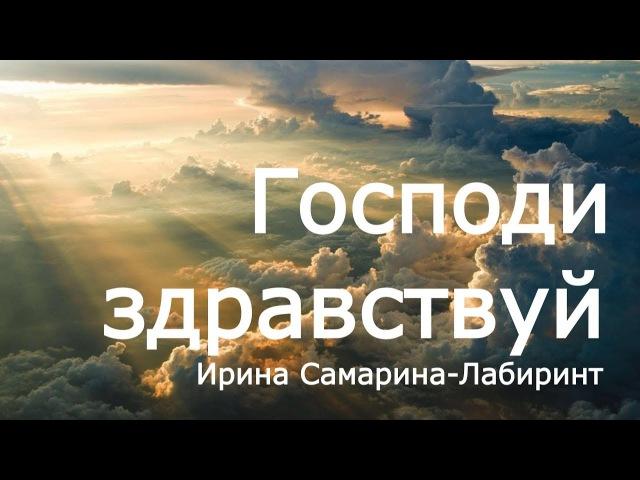 Стихотворение Господи, здравствуй… - Ирина Самарина-Лабиринт