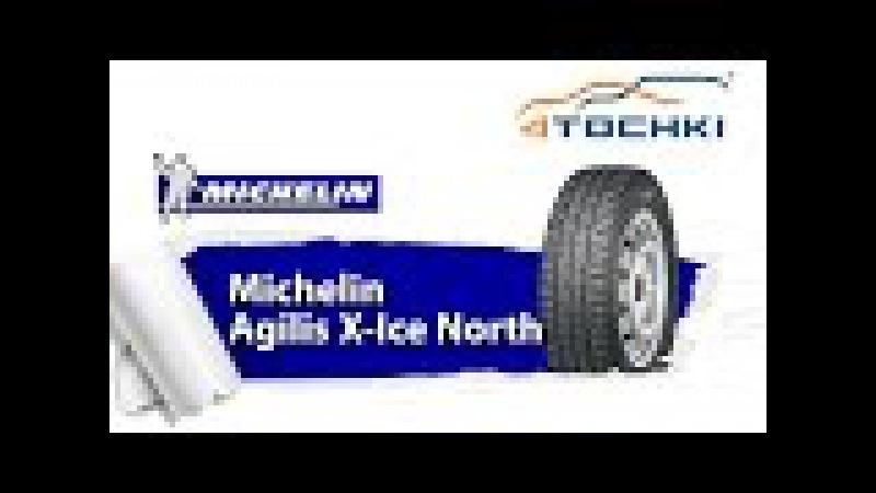 Зимняя шипованная шина Michelin Agilis X-Ice North - 4 точки. Шины и диски 4точки - Wheels Tyres