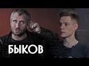 Юрий Быков - о Методе, Хабенском и BadComedian