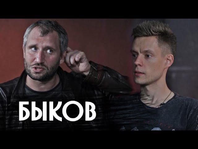 Юрий Быков - о Методе, Хабенском и BadComedian / вДудь