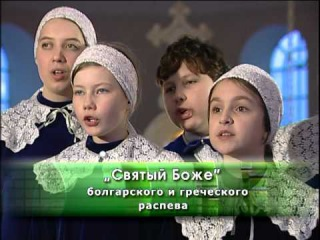 Трисвятое Болгарского распева и Агиос