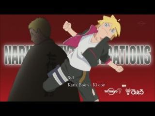 Boruto: Naruto Next Generation OP 1 / Opening 1 Kana Boon - Ki oon