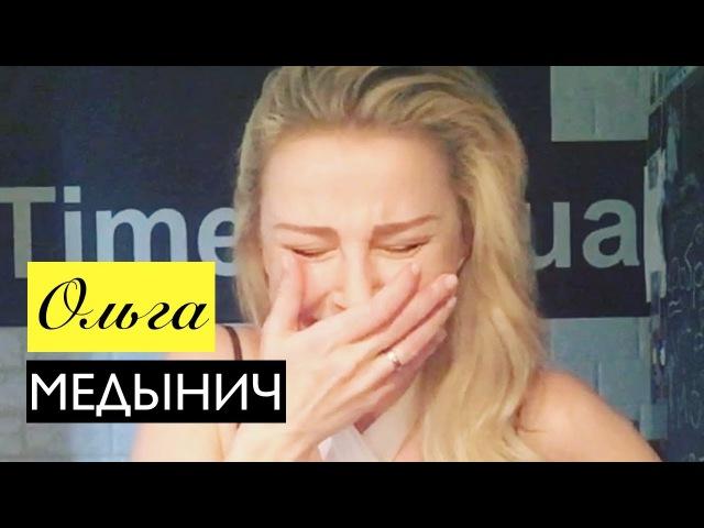 Ольга Медынич: Грустный вайн