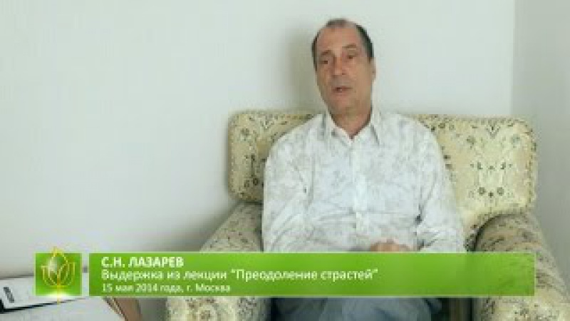 С.Н. Лазарев | Вожделение к жизни