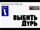 «Выбить дурь» (Специальный репортаж телеканала «Красная Линия», эфир от 27.10.2016 г, 23:30, 12 )