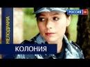 КОЛОНИЯ 2016 русские мелодрамы фильмы новинки