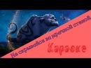 Не скрывайся за мрачной стеной - Караоке ( Феи: Легенда о чудовище )