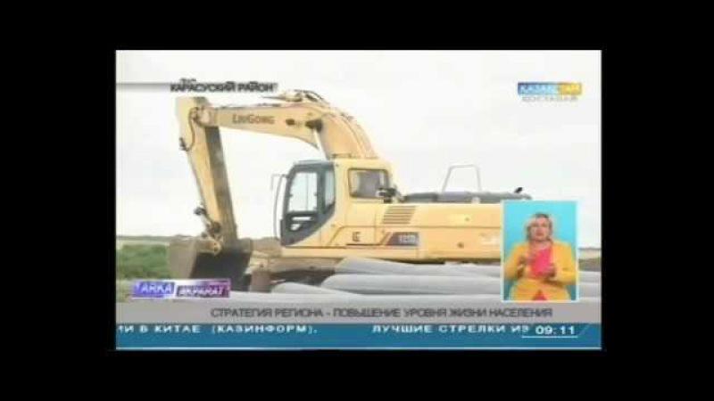 Реконструкция водопровода возле Карасу ТВ-репортаж (Карасуский район)