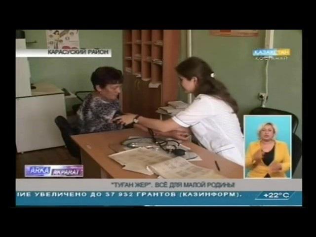Карасуский район программа «Туған жер» - Всё для малой родины!