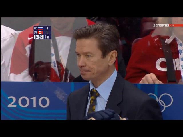 24.02.2010 г, олимпийские игры в Канаде, четвертьфинал Канада - Россия.