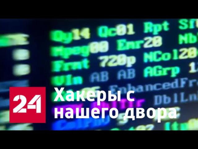 Хакеры с нашего двора Специальный репортаж Дениса Арапова