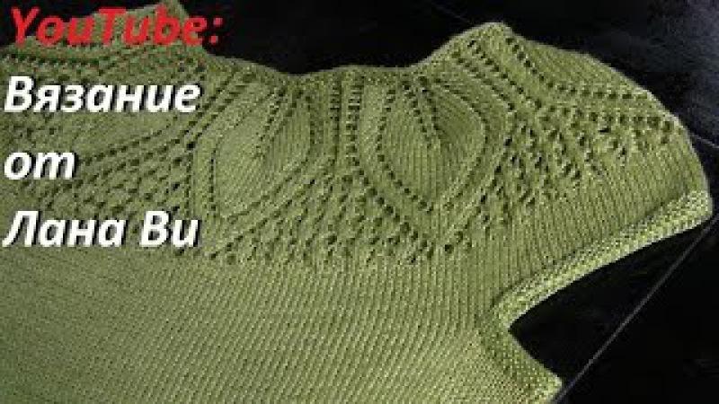 Вязание спицами: вяжем топ/кофточку листиками - 3 МК. Летний топ спицами, кокетка ажурными листьями
