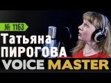 Татьяна Пирогова - Я женщина (Алевтина Егорова)