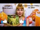 Кабачки на зиму как грибы вкусный рецепт заготовки из кабачков