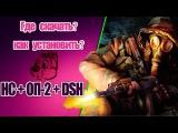 S.T.A.L.K.E.R. Народная Солянка ОП-2 + DSH mod - Где скачать Как установить