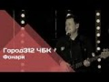 ГОРОД 312 - Фонари (концерт
