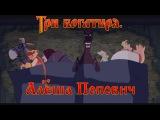 Алеша Попович и Тугарин Змей - Отмирание клеток мозга  (мультфильм)