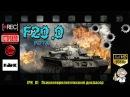 Рота F20.0. Рип изумруда