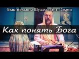 Бхактиведанта Шуддхадвайти Свами - Как понять Бога