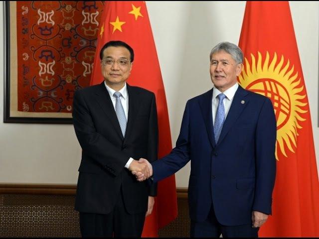 LiKeqiang встретился с и.о. премьера Жээнбековым и президентом Атамбаевым ЕАДС ДеловойСовет