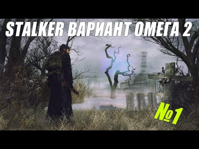 Прохождение сталкер Вариант Омега 2 | Кабаны на кладбище