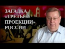 Загадка третьей проекции России Александр Пыжиков
