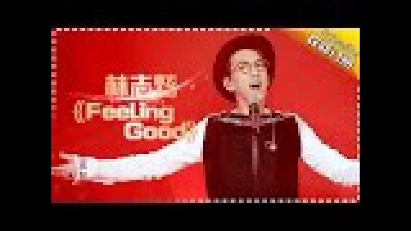 林志炫《Feeling Good》首度解锁爵士曲风 -《歌手2017》第9期 单曲The Singer【我是歌手官方