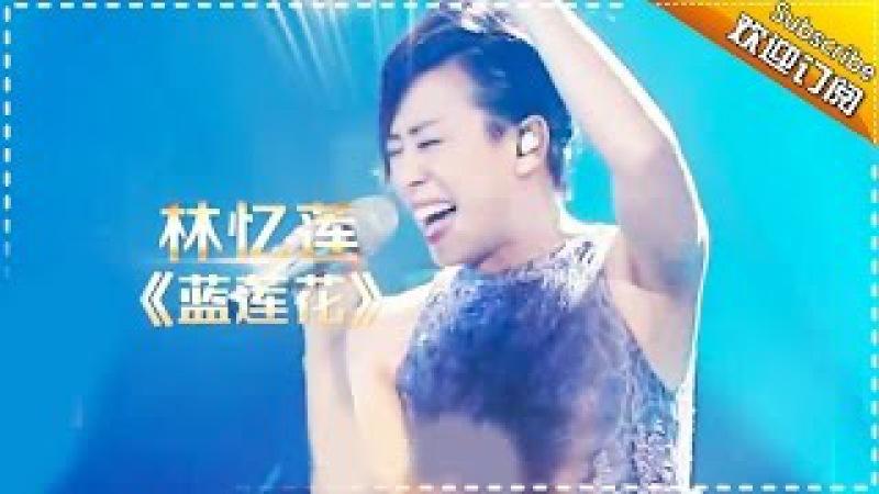 林忆莲《蓝莲花》横跨音域真声 -《歌手2017》第7期 单曲The Singer【我是歌手官方390
