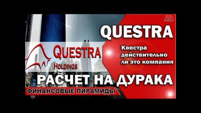 СКАМ проекта Questra World и др инвест лохотронов Кайрос,Хеликс,Меркурий