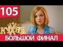 Кухня 105 серия 6 сезон 5 серия русская комедия