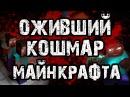 СТРАШИЛКИ НА НОЧЬ - ОЖИВШИЙ КОШМАР МАЙНКРАФТА [СТРАШНЫЕ ИСТОРИИ НА НОЧЬ ПРО МАЙН ...