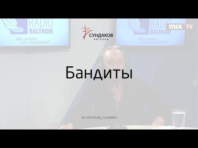 Бандиты - Виталий Сундаков