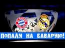 Жеребьёвка 1/4 Лиги Чемпионов 2017 | Бавария-Реал Ювентус-Барселона Атлетико-Лестер...