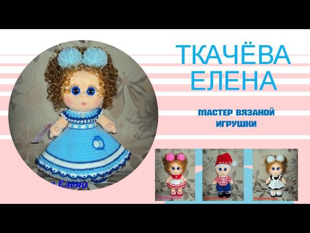 Вязание куклы, мастер-класс. 13 УРОК. Ушки, носик.