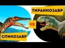 Динозавры БИТВА Тираннозавр против Спинозавра Про динозавров для детей