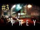 Prey™ ► Чистильщик ► Прохождение 3