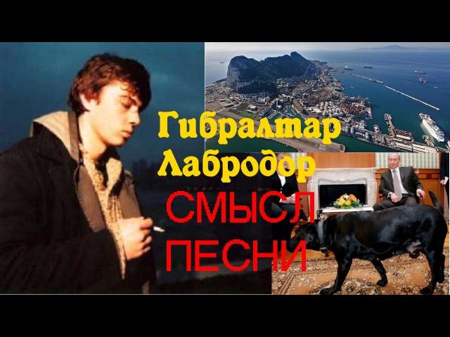 Смысл песни Гибралтар Лабрадор из фильма Брат 2