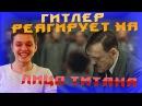 Гитлер говорит про Geometry Dash и орёт на Titan Channel