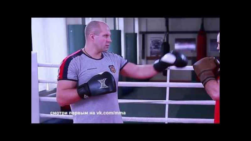 Фёдор Емельяненко Урок 9 Защита от Боковых ударов ногами Fedor Emelyanenko lessons HD