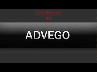 Заработок в интернете, без вложений на сайте Адвего