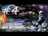 Прохождение Star Wars Battlefront II PC 4 - Кашиик Первая линия защиты