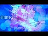 PMV Анимация - Карамель танца 1