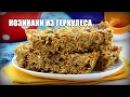 Козинаки из геркулеса — видео рецепт