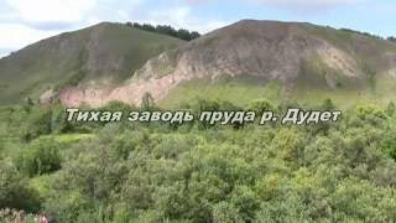 Тихая заводь р.Дудет (с.Тамбар)
