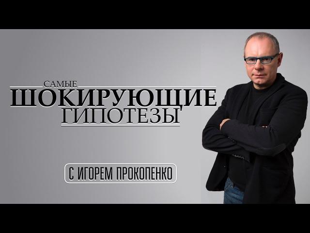 """Самые шокирующие гипотезы. """"Русские не сдаются"""" (29.08.2016)"""