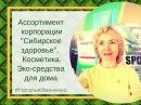 Ассортимент продукции корпорации Сибирское здоровье - 4. Косметика и ЭКО-средства для дома